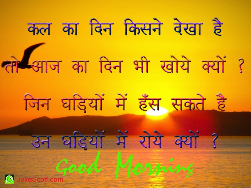 10 Good Morning Quotes Sms In Hindi