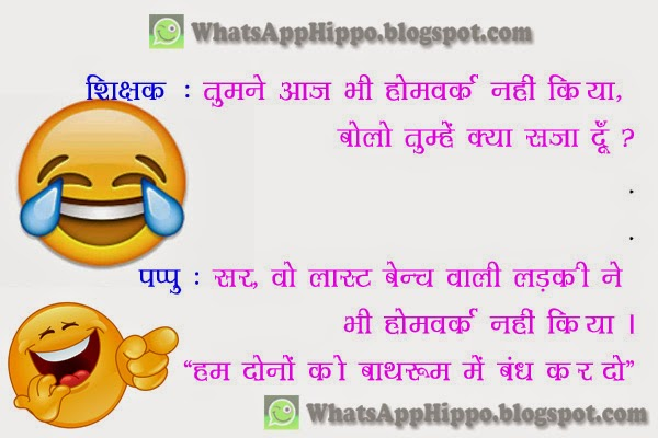 New Teacher student Image jokes hindi for Whatsapp or facebook