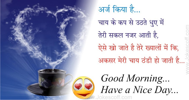 good morning shayari - araj kiya hai shayari