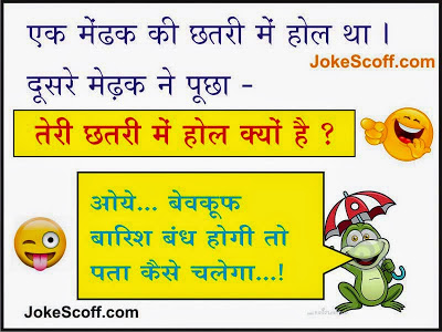 barish - rain jokes in hindi