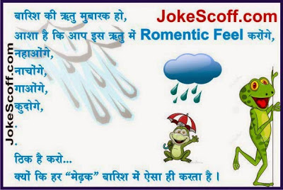 Funny Rain - Barish Jokes hindi