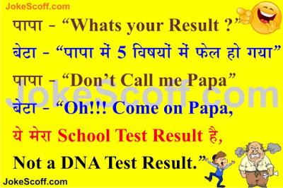exam result funny jokes