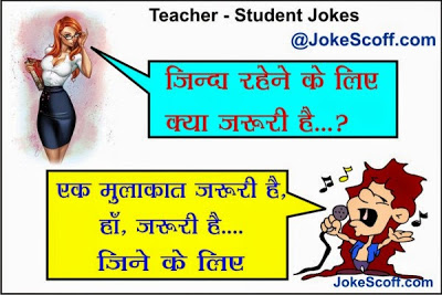 funny Teacher student jokes hindi