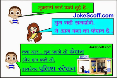 funny whatsapp jokes hindi