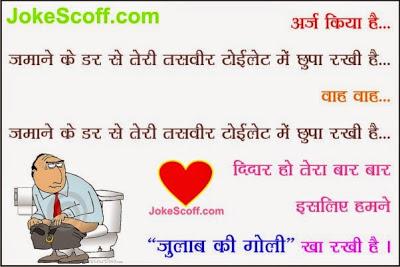 Funny Shayari Jokes