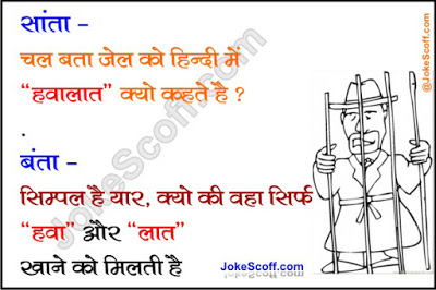 latest santa banta स त ब त jokes jokescoff