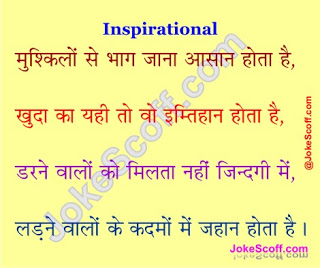 Insprirational quotes hindi