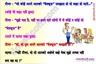 teacher student jokes, funniest jokes, hindi jokes