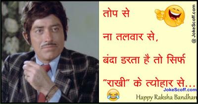 funny raksha bandhan jokes
