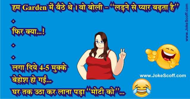 funny jokes - fat girlfriend jokes - ladne se pyar badhta hai