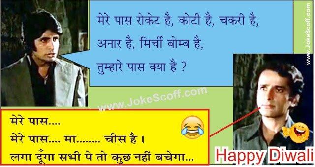 funny diwali jokes