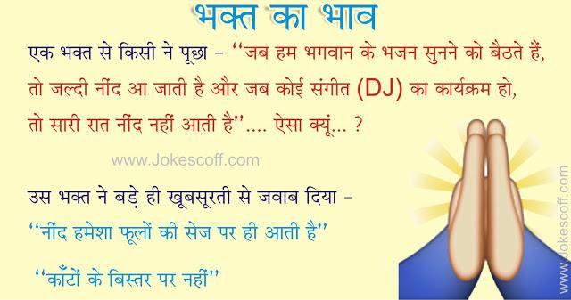 Good Thought - (Bhakt ka Bhav) भक्त का भाव