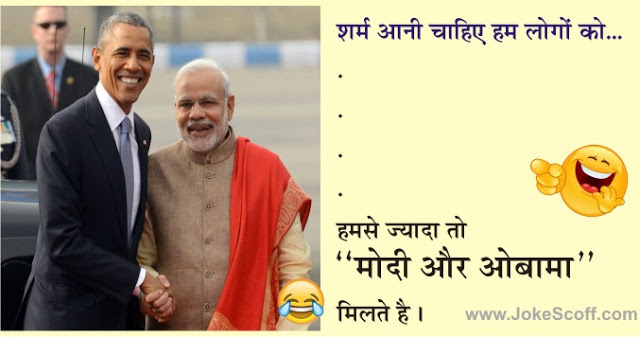 Modi funny jokes