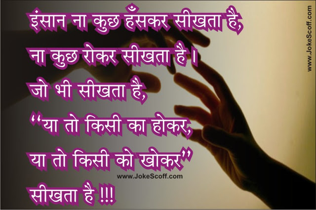 superb love quotes in hindi