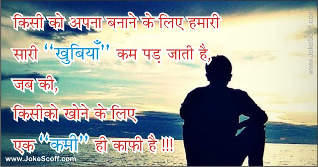 superb sad quotes in hindi