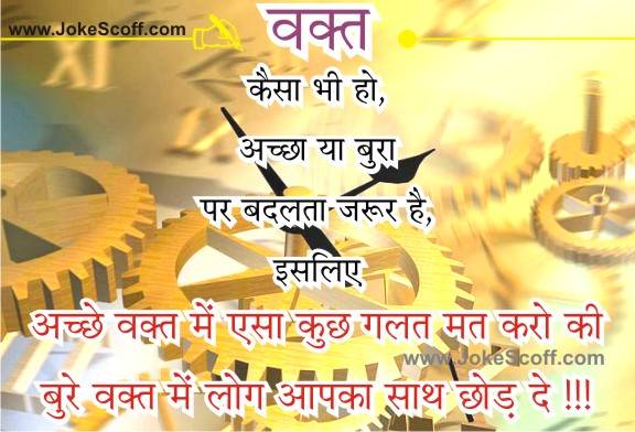 time quotes in hindi, waqt suvichar