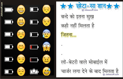 Whatsapp Gyan Jokes - Mobile Battery Jokes