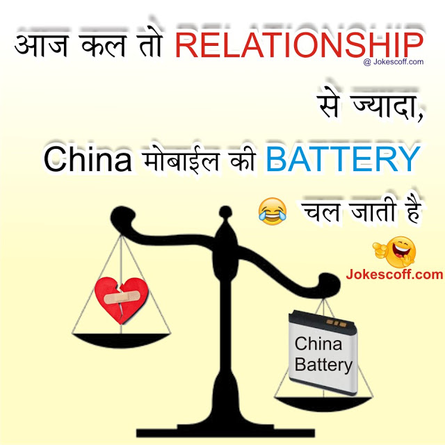 love relationship funny jokes in hindi