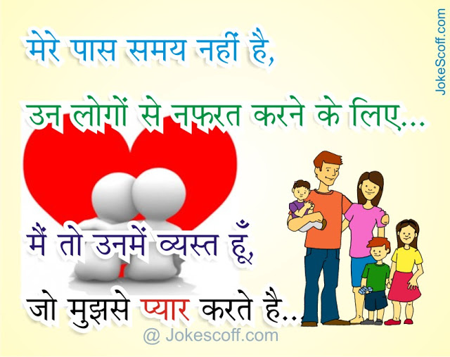 Funny Quotes On Love In Hindi With Images : Quotes , Quotes in hindi